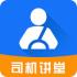 司机讲堂 V1.6.6 安卓版