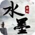 水墨修仙 V1.0 安卓版