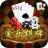 爱乐棋牌 V2.0 安卓版