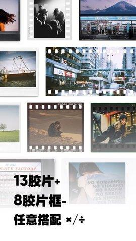 最后一卷胶片相机安卓官方版