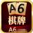 a6棋牌娱乐 V6.5.2 安卓版