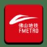 佛山地铁 V1.1 安卓版