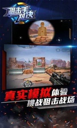 狙击手对决游戏