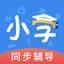 小学课本同步辅导 V1.0.3 安卓版