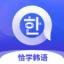 恰学韩语 VV3.3.3 安卓版