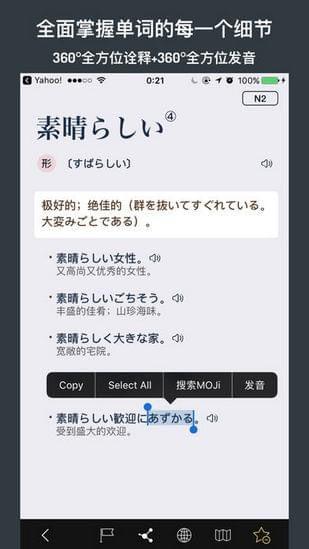 moji辞书