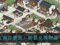 《江南百景图》杨显兑换物品一览_江南百景图