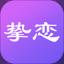 挚恋交友 V2.4.38 安卓版