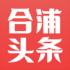 合浦头条 V1.7.1 安卓版