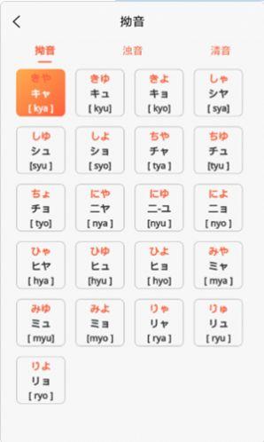 口袋日语学习