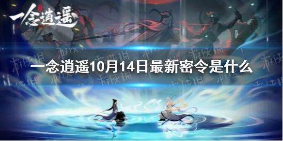 一念逍遥10月14日最新密令是什么 一念逍遥10月14日最新密令