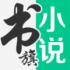 书旗小说 V2.0.2.13 安卓版